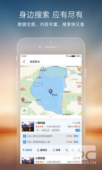 搜狗地图安卓版下载