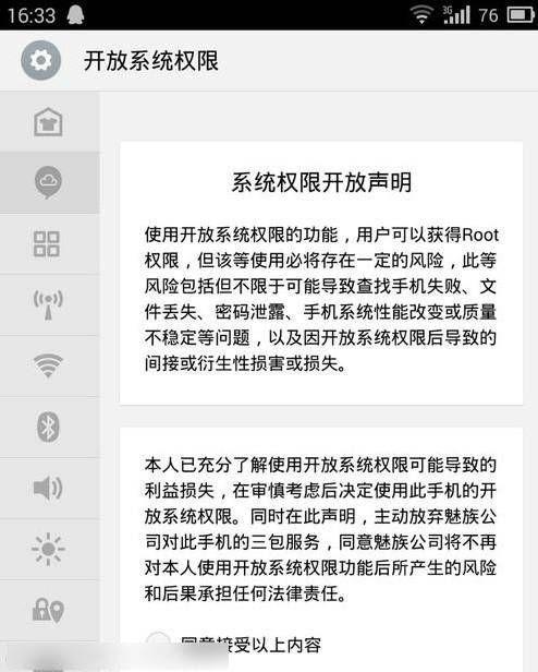 魅族PRO 6 ROOT教程