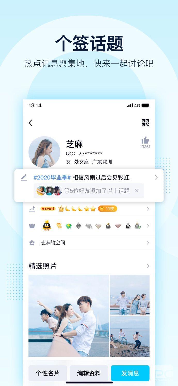 手机QQ2020下载