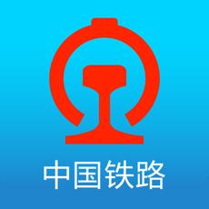 铁路12306iPhone版下载 v4.0.4 苹果版