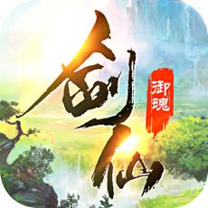 御魂剑仙iPhone版下载 v1.4.1 苹果版