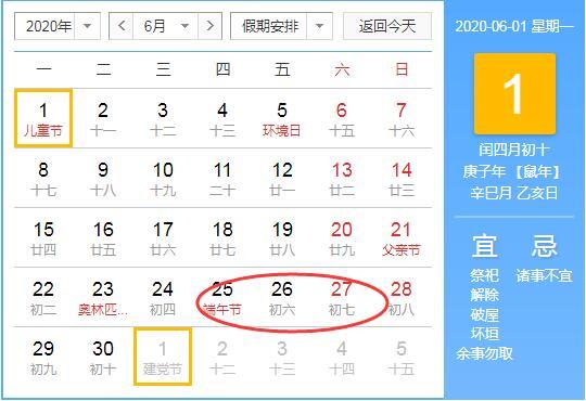 2020年法定节假日安排时间表日历