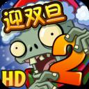 植物大战僵尸2游戏下载 v2.4.5 免费版