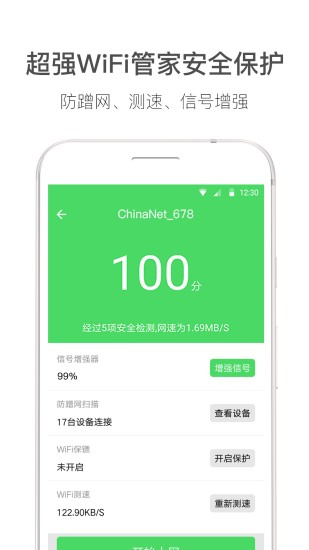 WiFi伴侣2020手机版下载