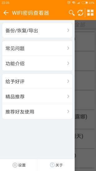 WiFi密码查看器2020手机版下载