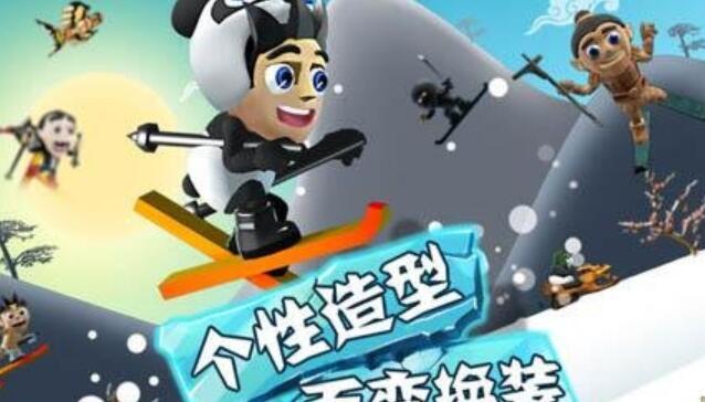 滑雪大冒险苹果版下载