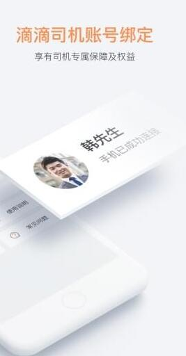 桔视记录仪安卓版下载