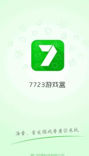 7733游戏盒下载
