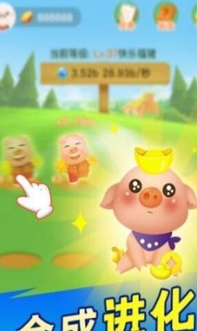 阳光养猪场安卓版下载