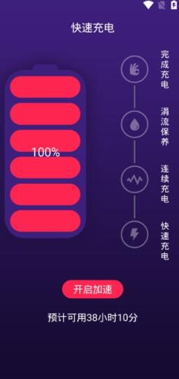 手机智能省电管家安卓版下载