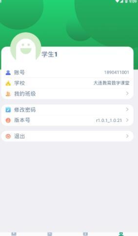 云录播课堂教学平台安卓版下载