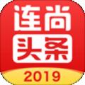连尚头条2020手机版下载 v2.4.0 最新版