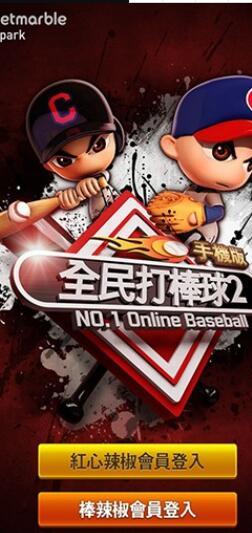 全民打棒球2Online安卓版下载