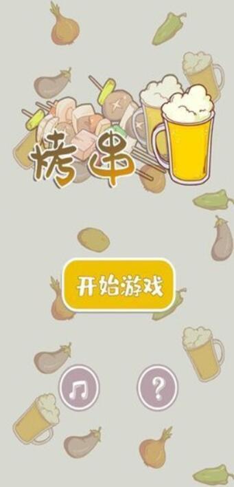 全民烤串安卓版下载