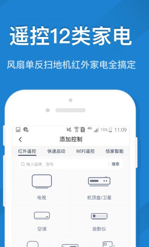 创维电视手机遥控安卓版下载