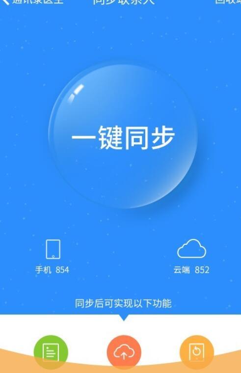 卓越通讯录安卓版下载