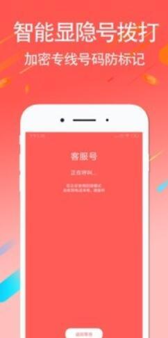 4G网络电话安卓版下载