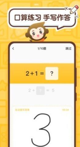 小猿口算安卓版下载