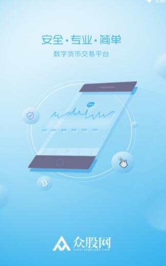 众股网数字交易平台安卓版下载