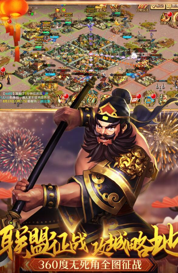 胡莱三国2安卓版下载