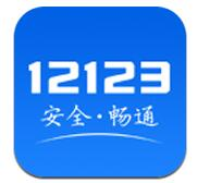 交管12123手机版下载 v2.4.5 最新版