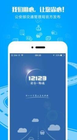 交管12123苹果版下载