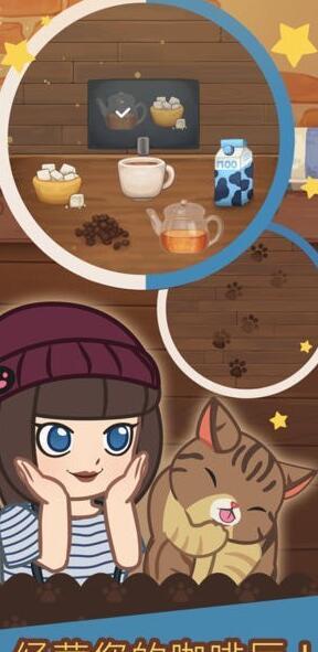 绒毛猫咖啡厅苹果版下载