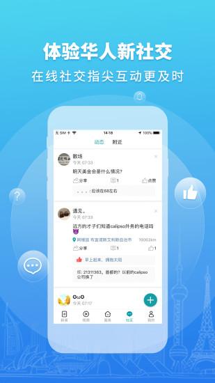 华人头条安卓版下载