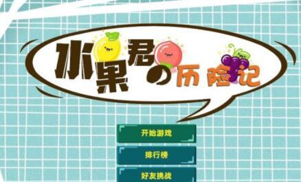 水果君历险记游戏下载