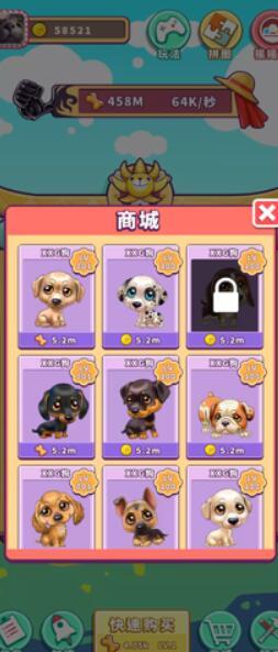 阳光宠物狗苹果版下载