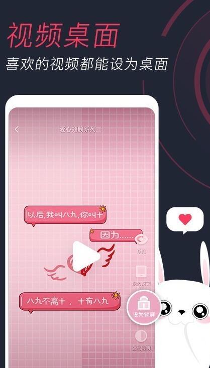 羞兔动态壁纸安卓版下载