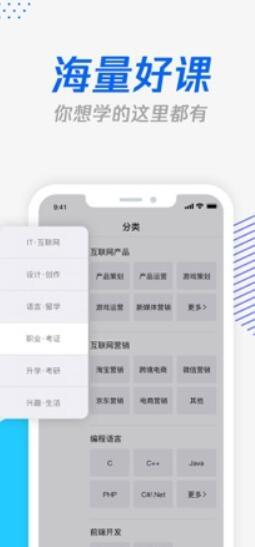 腾讯课堂苹果版下载