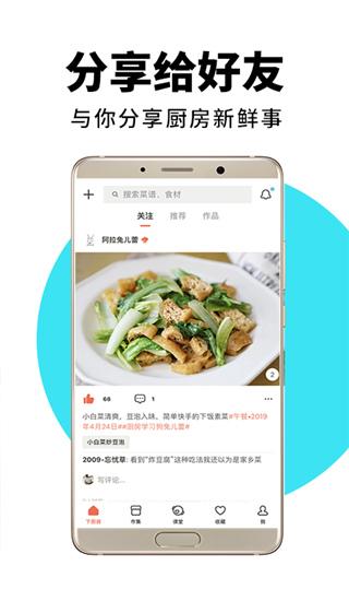 下厨房iOS版下载