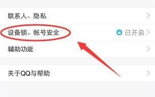 如何查看手机QQ登陆记录?查看手机QQ登陆记录的步骤