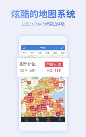 蔚蓝地图安卓版下载