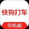 快狗打车司机版2020最新手机版 v7.0.1 官方下载