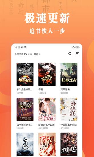 宜搜小说快读版安卓版下载