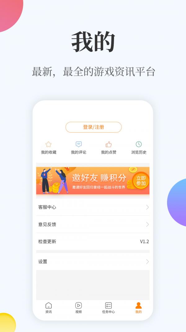 橙游安卓版下载
