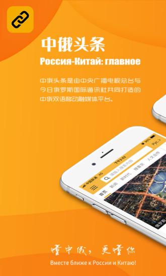 中俄头条安卓版下载
