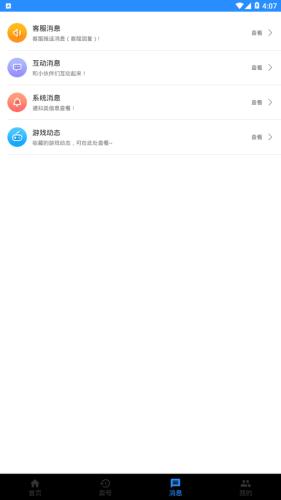 277手游安卓版下载