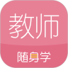 教师资格证随身学2020手机安卓版app v3.3.2 官方下载