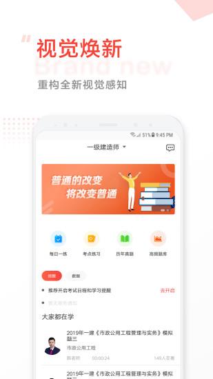 中大网校安卓版下载