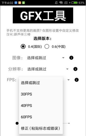 葫芦侠画质助手安卓版下载