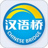 汉语桥俱乐部2020手机安卓版app v2.6.4 官方下载