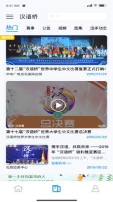 汉语桥俱乐部安卓版下载