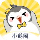 小鹅圈2020手机安卓版app v0.16 官方下载