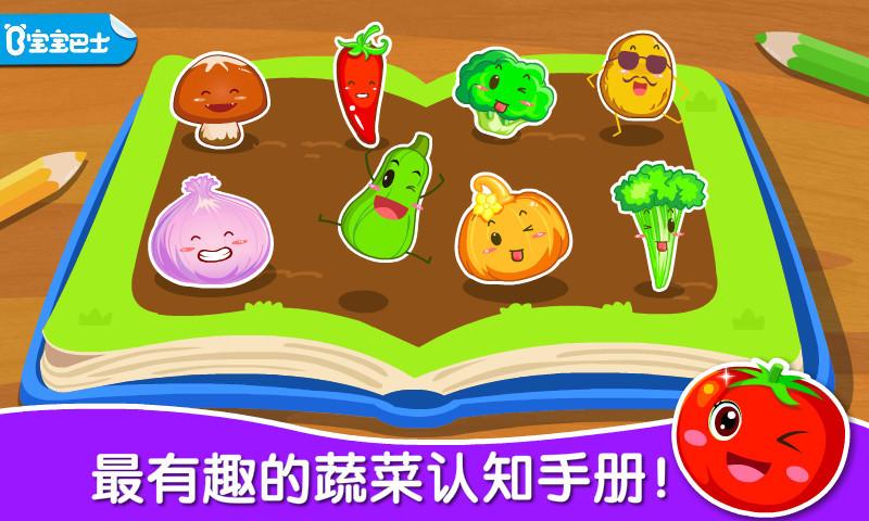 宝宝学蔬菜安卓版下载