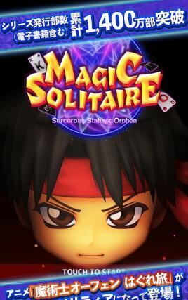魔法接龙魔术士欧菲流浪之旅安卓版下载