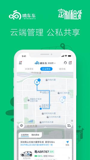 响车车app