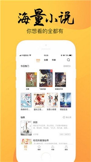 博文小说app